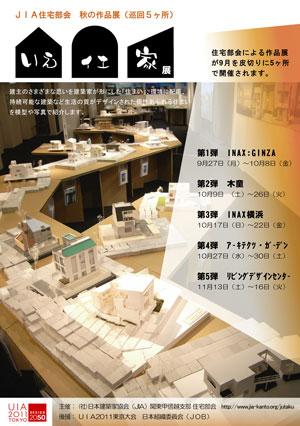 巡回作品展2010.jpg